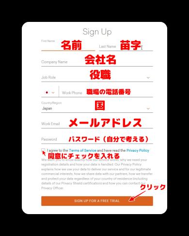 VYONDのアカウント登録画面