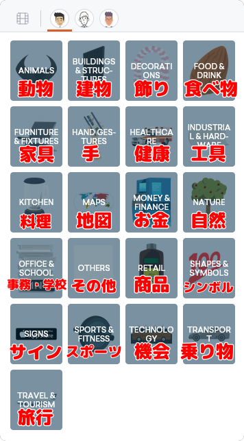 VYOND画像のカテゴリー