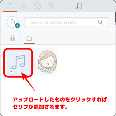 アップロードされた音声ファイル