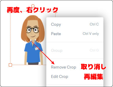 Cropの再編集