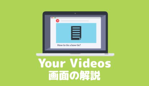 VYOND「ビデオリスト画面」(Your Videos)の解説