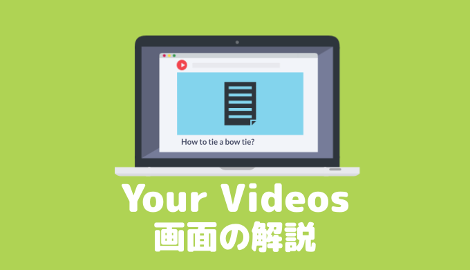 Your Videos画面の解説