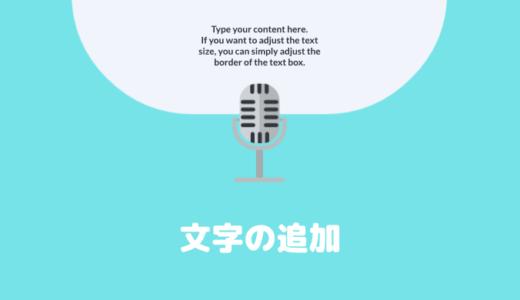 VYOND「文字の追加(日本語)」方法