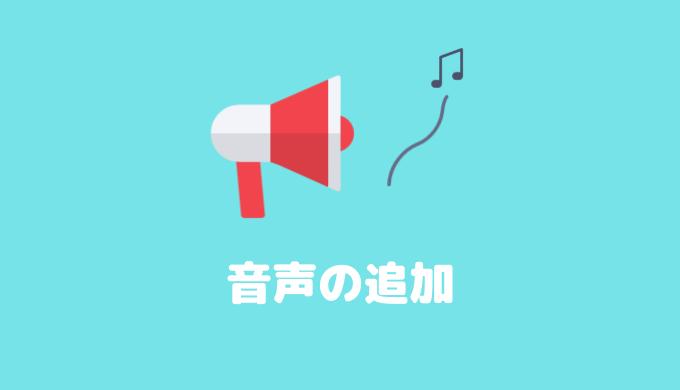 音声の追加