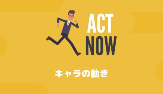 VYOND「人物(キャラ)に動きを加える(Action)」方法