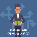 VYOND「画像の移動アニメーション(Motion Path)」の設定方法