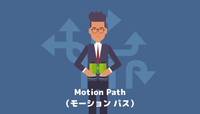 Motion Path