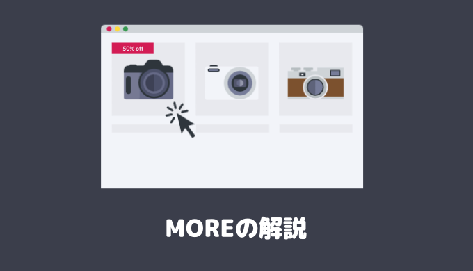 MOREの解説