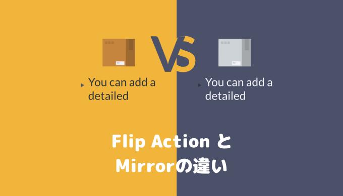 Flip ActionとMirrorの違い