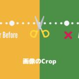 画像のCrop