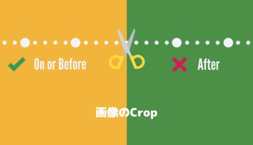 VYOND「画像をCrop(切り抜く)」する方法