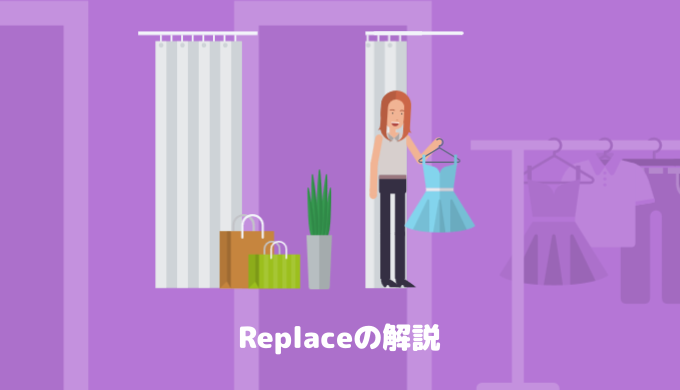 Replaceの解説