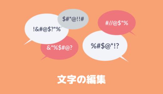 VYOND「文字の編集」方法