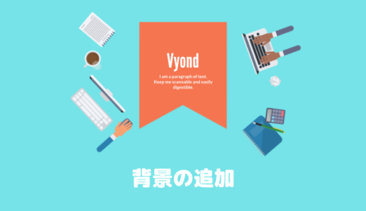 VYOND「背景(Background)(Template)を追加」する方法