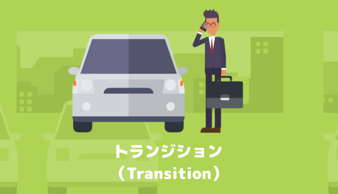 Transition トランジション