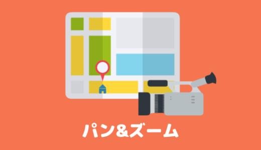 VYOND「背景のクロップとパン&ズーム」(Camera)の編集方法