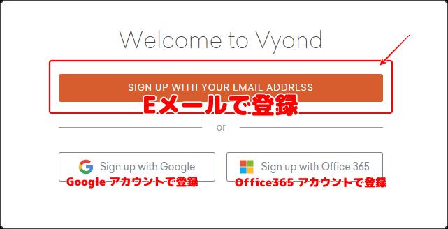 VYONDのEメール登録ボタン