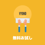 VYOND「無料お試し」の始め方