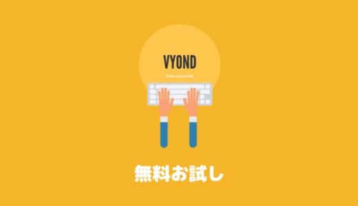 VYOND「無料お試し」の始め方