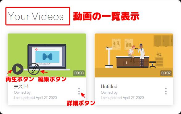 Your Videosの解説画像