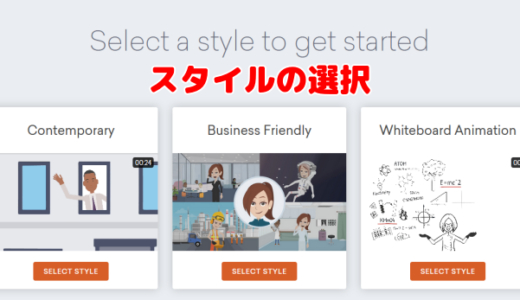 VYOND「最初のスタイル選択(Select a style)についての解説