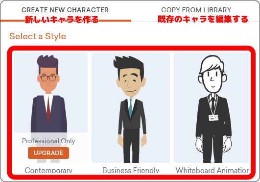 「Create new character」のタイプ選択画面