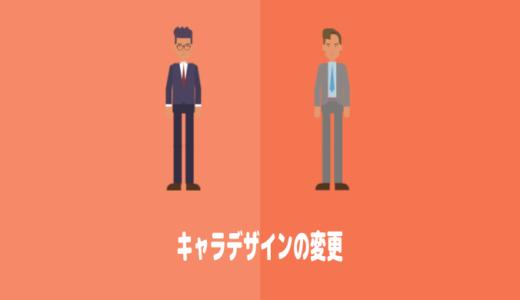 VYOND「既存キャラのデザインを編集」する方法(Copy & Edit Character)