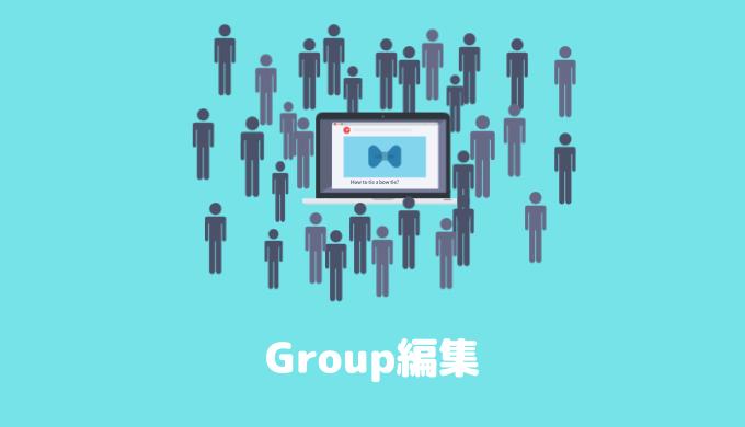 Group編集