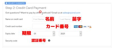 クレジットカード記入画面