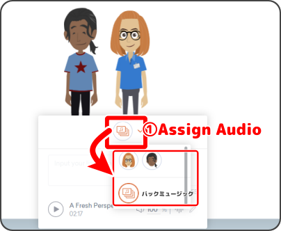 Assign Audioの解説