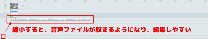縮小すると、音声ファイルが収まるようになり、編集しやすい