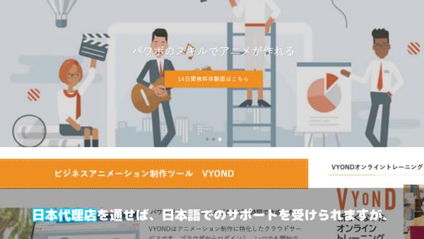 日本代理店を通せば、日本語でのサポートを受けられますが